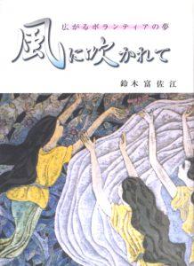 著書「風に吹かれて」ボランティア国際年2001年に神奈川新聞社より出版