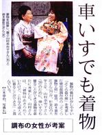 着物:車いすでも着られる 東京・調布の鈴木さんが考案