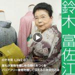 のぞき見Life 2.0 誰もが着物を楽しめる時代をつくる バリアフリー着物を通して伝える日本文化とは 鈴木富佐江