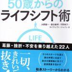 NHK出版「実践!50歳からのライフシフト術」