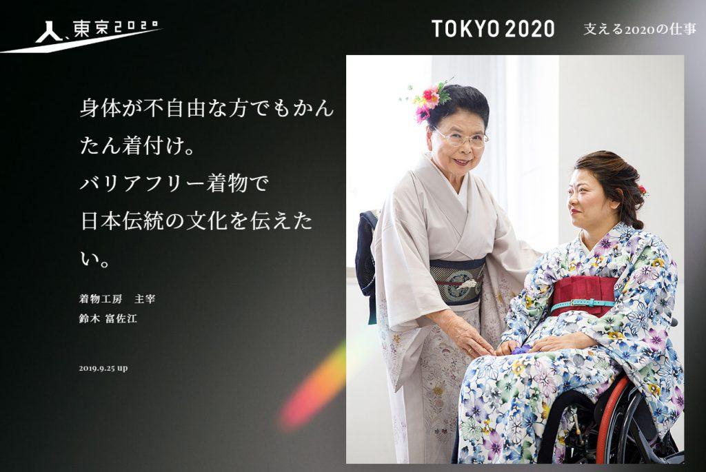 身体が不自由な方でもかんたん着付け。 バリアフリー着物で 日本伝統の文化を伝えたい。 着物工房 主宰 鈴木 富佐江